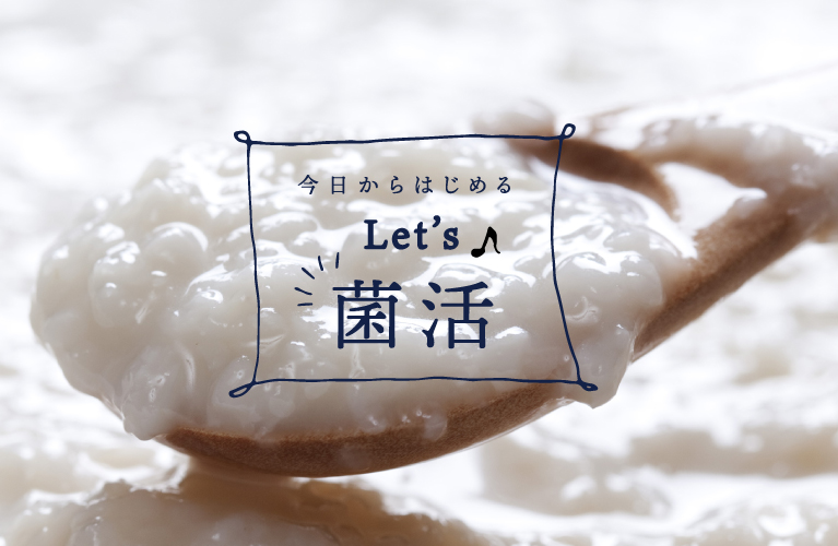 Let's 菌活メインビジュアル
