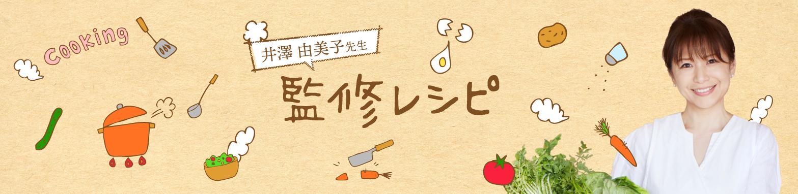 井澤 由美子先生 監修レシピ