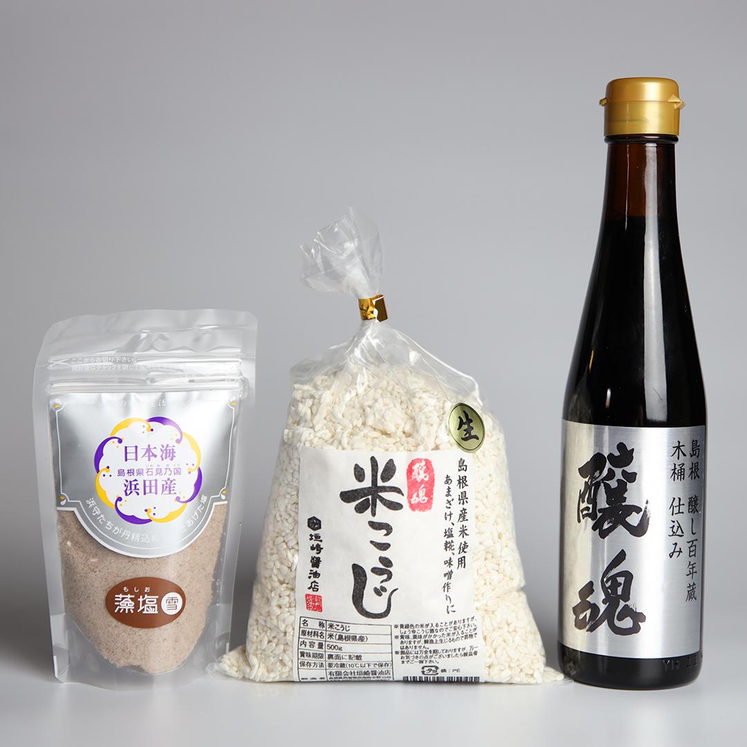 こだわりの塩と醤油で塩糀&醤油糀づくりセット【送料サービス】