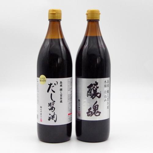 醸魂醤油+だし醤油セット(調味料)